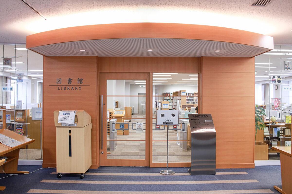 北海商科大学附属図書館