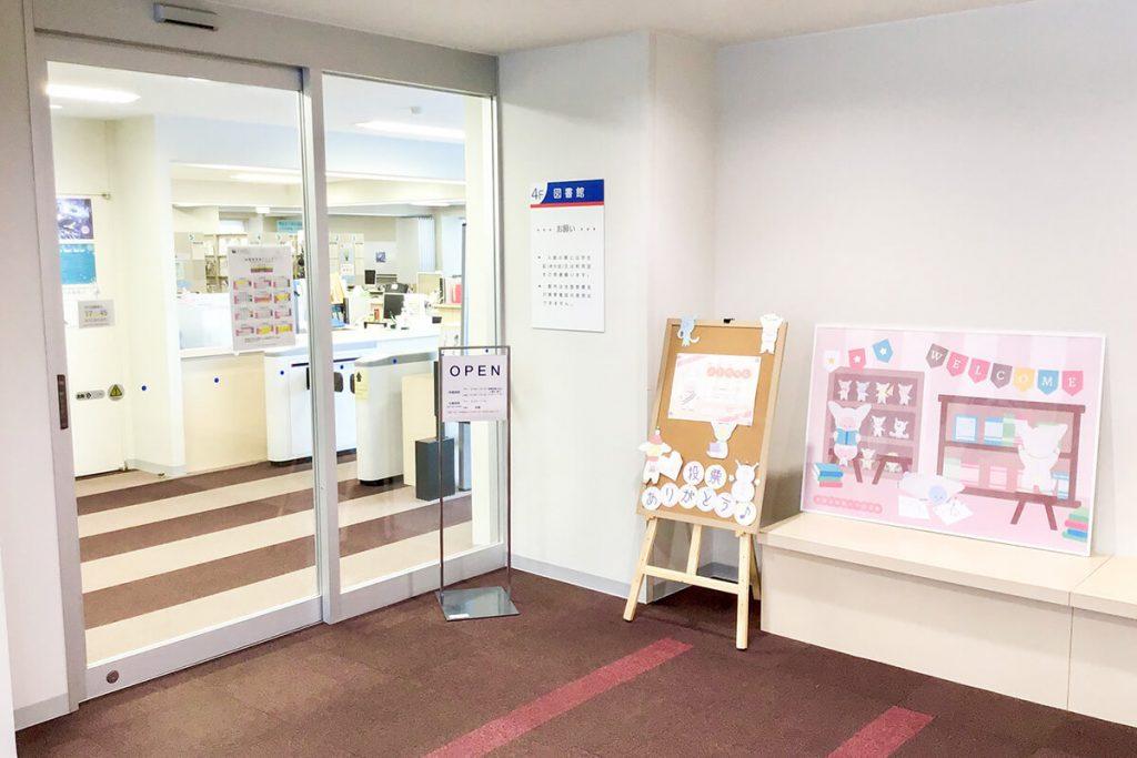 北海道情報大学図書館